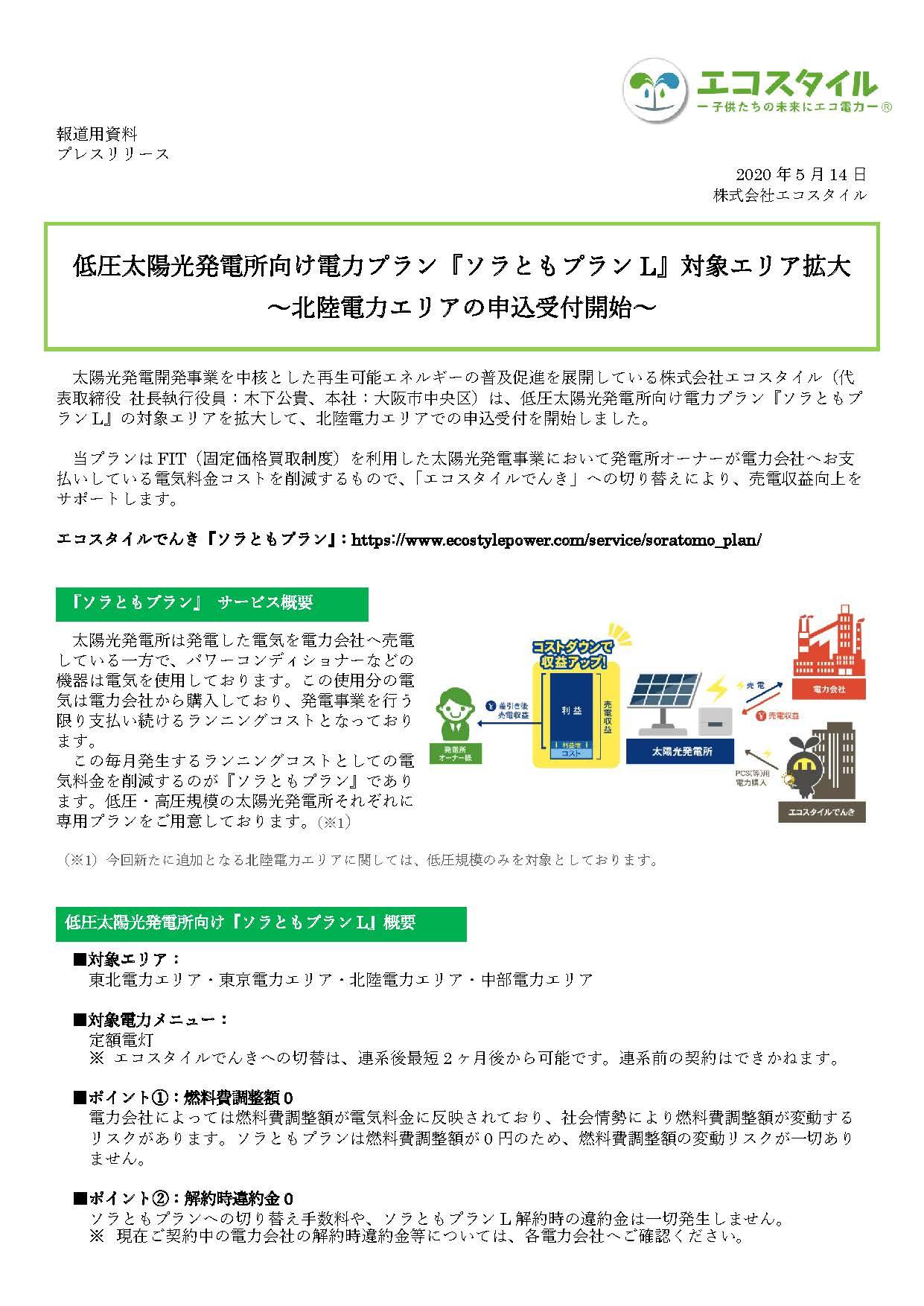 エコスタイルでんきに『REオプション』が新登場 オプション料金0円!非化石証書を活用した実質再エネ100%電気を提供開始