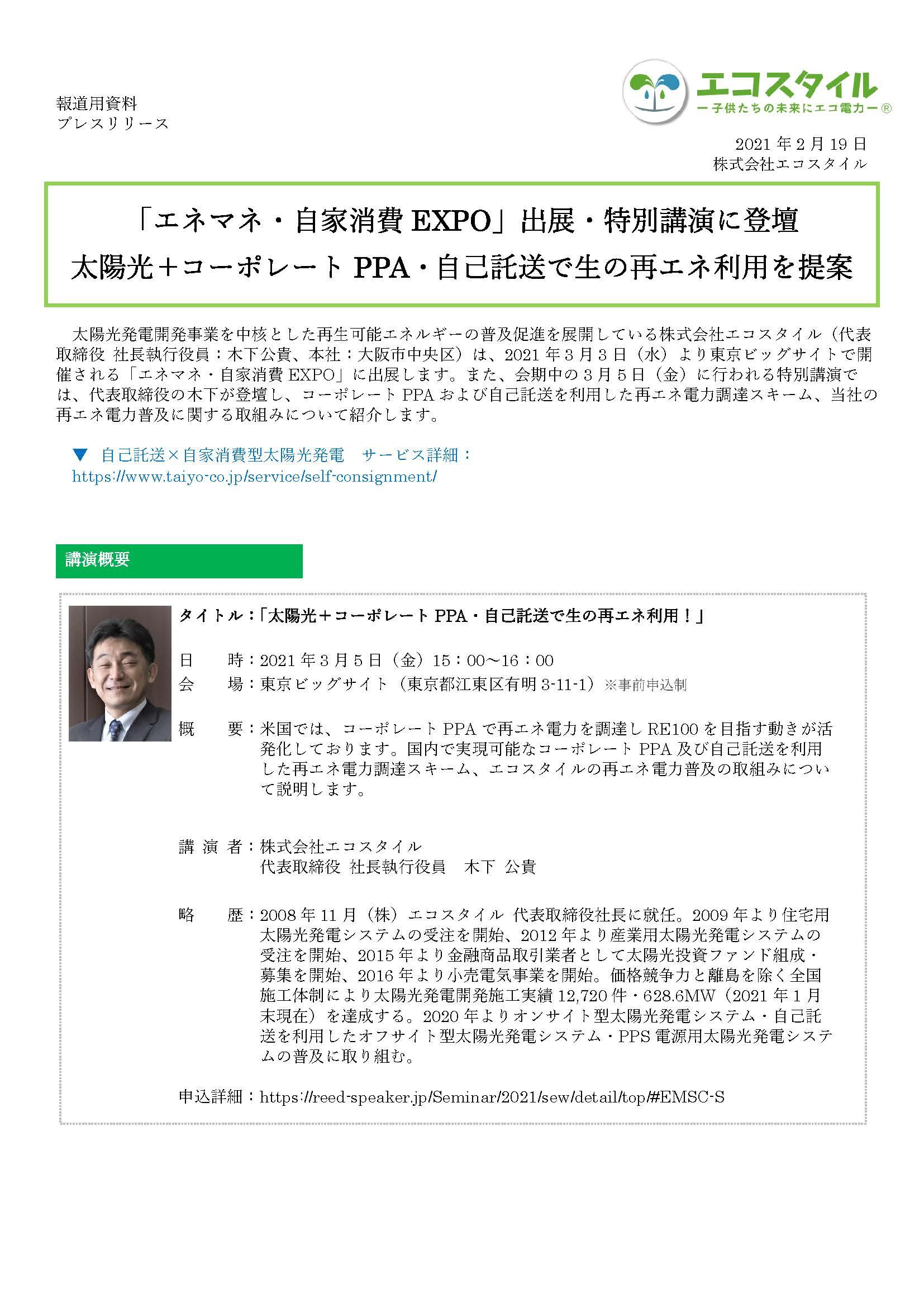 「エネマネ・自家消費EXPO」出展・特別講演に登壇 太陽光+コーポレートPPA・自己託送で生の再エネ利用を提案